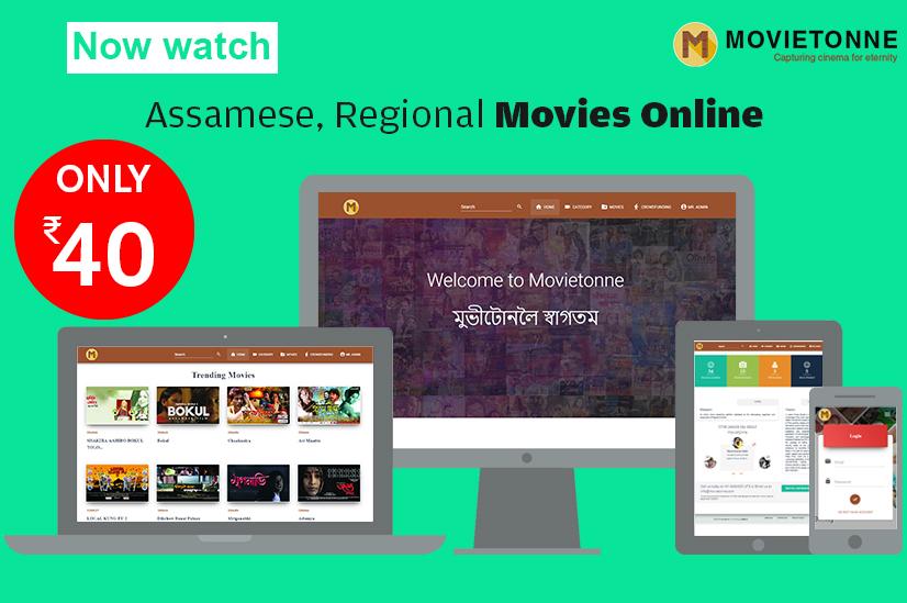movietonne watch online assamese movies