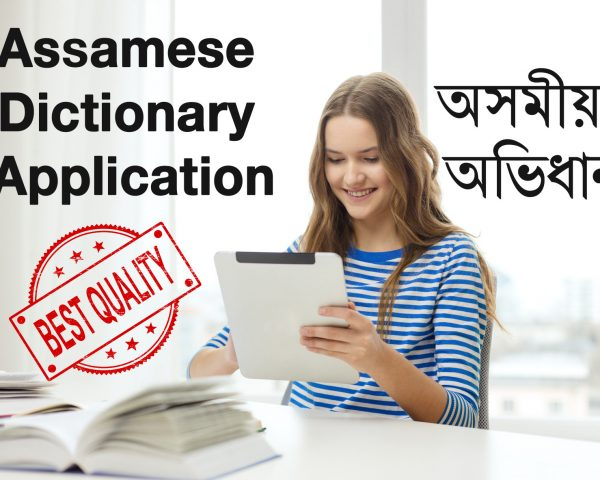 Best Assamese Dictionary Mobile App Ujudebug