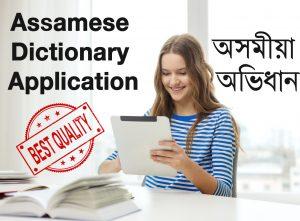 Assamese Dictionary App - Ujudebug