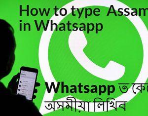 How to type Assamese in WhatsApp