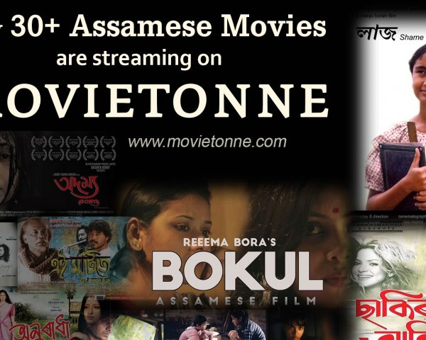 first movie streaming platform of Assam