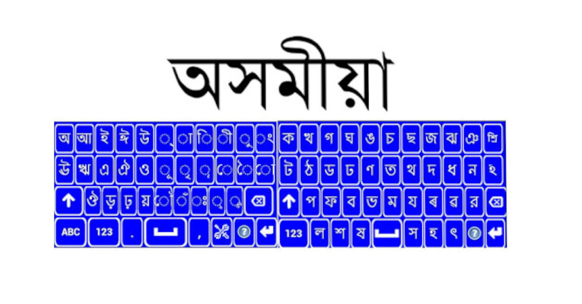 Best Assamese Keyboard for Android